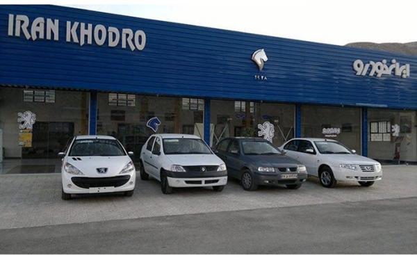 فروش فوق العاده سه محصول ایران خودرو شروع شد